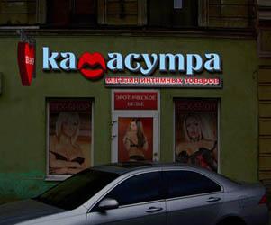 saratov-seks-magazini